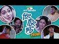 হিং টিং ছট   Hing Ting Chot   Upcoming Drama Serial Promo   Channel I TV