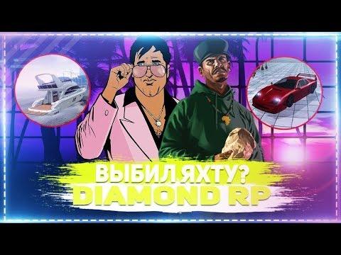 ВЫБИЛ ЯХТУ?!&ГОДНЫЙ ДРОП С РУЛЕТКИ НА DIAMOND RP!