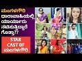 Introducing Star Cast of new colors Kannada serial MANGALA GOWRI