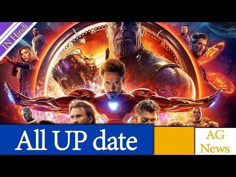 Avengers infinity war All Up Date AG Media News