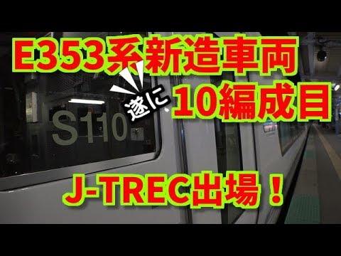 【E353系新造車両 遂に10編成目がJ-TREC出場!】