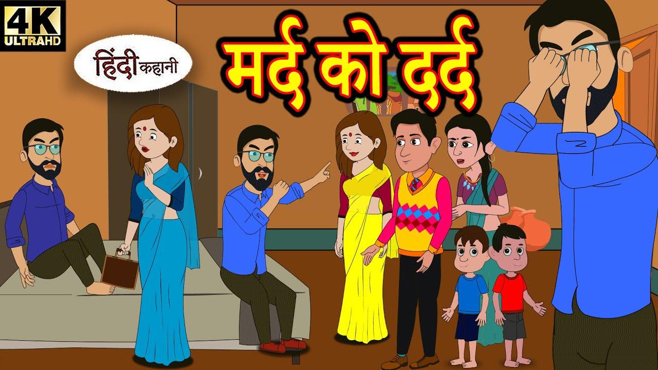 Kahani मर्द को दर्द Story in Hindi | Hindi Story | Moral Stories | Bedtime Stories | New Story