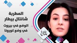 المطربة شانتال بيطار - الوضع في بيروت في وضع كورونا   - حلوة يا دنيا