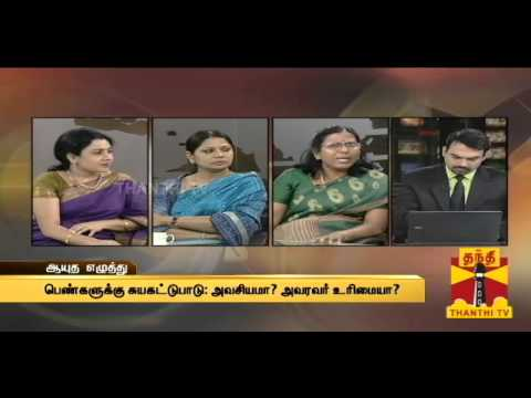 """AYUTHA EZHUTHU - """"Will self restraint and restrictions by women reduce crimes against them?"""""""