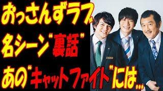 """動画タイトル ▽▽ おっさんずラブ、""""名シーン裏話""""にあの想いが蘇る!!..."""