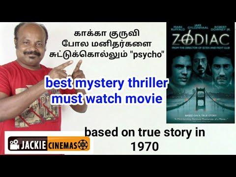 Zodiac 2007 Hollywood Movie Review In Tamil By Jackiesekar