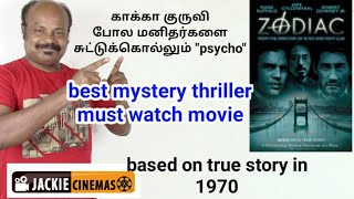 Zodiac (2007) Hollywood movie review in Tamil by Jackiesekar | #jackiecinemas #hollywoodmoviereview