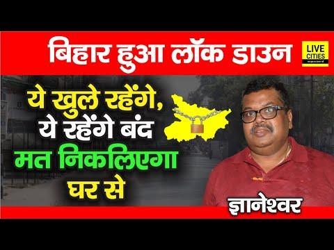Bihar में 16 दिनों के लिए फिर लगा Lock Down, ये रहेंगे खुले और ये रहेंगे बंद, मत निकलिए घर से