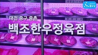 대전 중구 중촌 '백조한우정육점' [맛집…