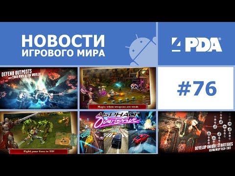 Новости игрового мира Android - выпуск 76 [Android игры]
