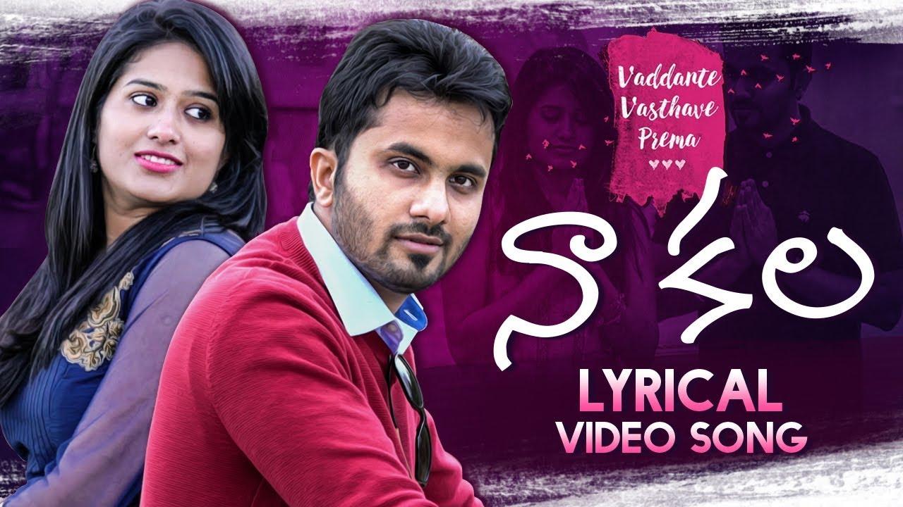 Naa Kala Lyrical Video || Vaddante Vasthave Prema Web series - Wirally Originals