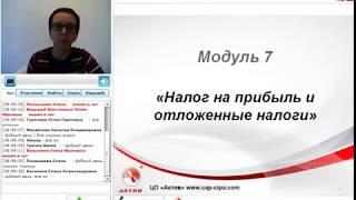МСФО Базис + Практикум (ДипИФР): Модуль 7. Налог на прибыль и отложенные налоги