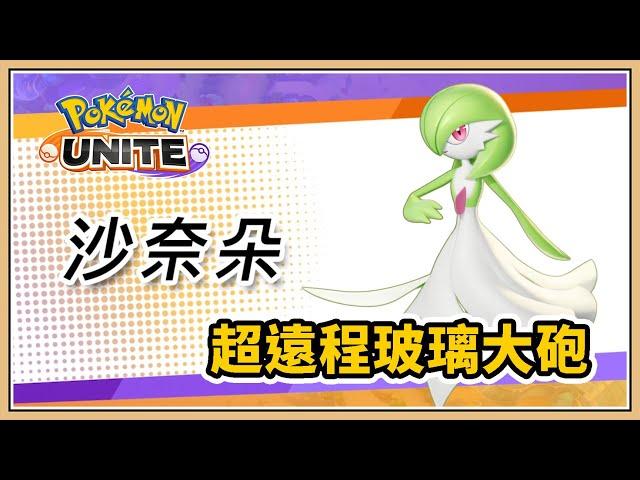 【寶可夢大集結】大家的老婆沙奈朵-超遠程轟炸機【鬼鬼】Pokémon UNITE