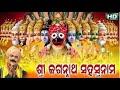 SHREE JAGANNATHA SAHASRANAMA Subash Dash Sarthak Music