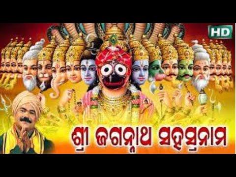 ଶ୍ରୀ ଜଗନ୍ନାଥ ସହସ୍ରନାମ SHREE JAGANNATHA SAHASRANAMA | Subash Dash | Sarthak Music