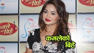 KAMALEKO BIHE || New Nepali Movie - Sandhya KC, Anoop Bikram Shahi || Official Trailer Launch