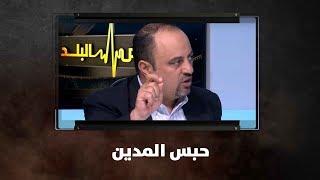 هديل عبد العزيز، طارق ابو الراغب ونعمان ابو شنب - حبس المدين