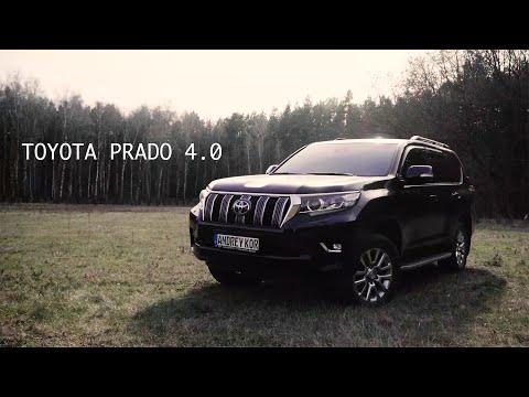 Тест Драйв Toyota Prado 4.0 автомобиль на все случаи жизни/Drive Time