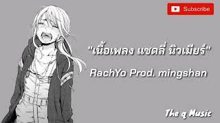 เนื้อเพลง แซดลี่ นิวเมียร์ - RachYo Prod. mingshan
