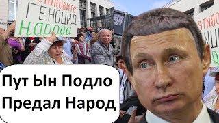 ОБЗОР 9 СЕНТЯБРЯ ПРОТИВ ПОВЫШЕНИЯ ПЕНСИОННОГО ВОЗРАСТА