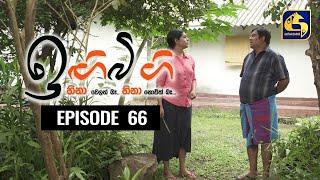 IGI BIGI Episode 66 || ඉඟිබිඟි || 17th January 2021 Thumbnail