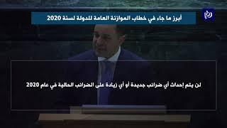 وزير المالية يؤكد أن أرقام موازنة 2020 واقعية ولا تتضمن أي إجراء تجميلي - (8/12/2019)