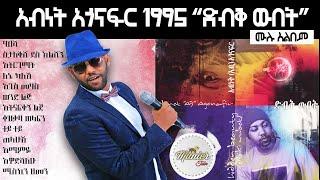 Abnet Agonafir 1995 dibiq wubet full album || አብነት አጎናፍር 1995 ድብቅ ዉበት ሙሉ አልበም
