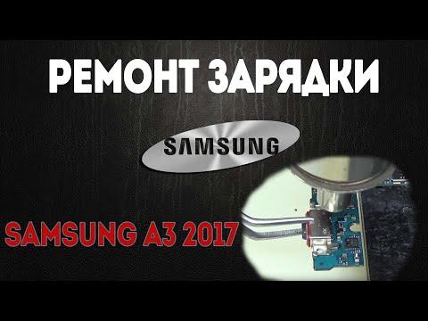 Ремонт зарядки Samsung A320f A3 2017 Charging Problem Fix