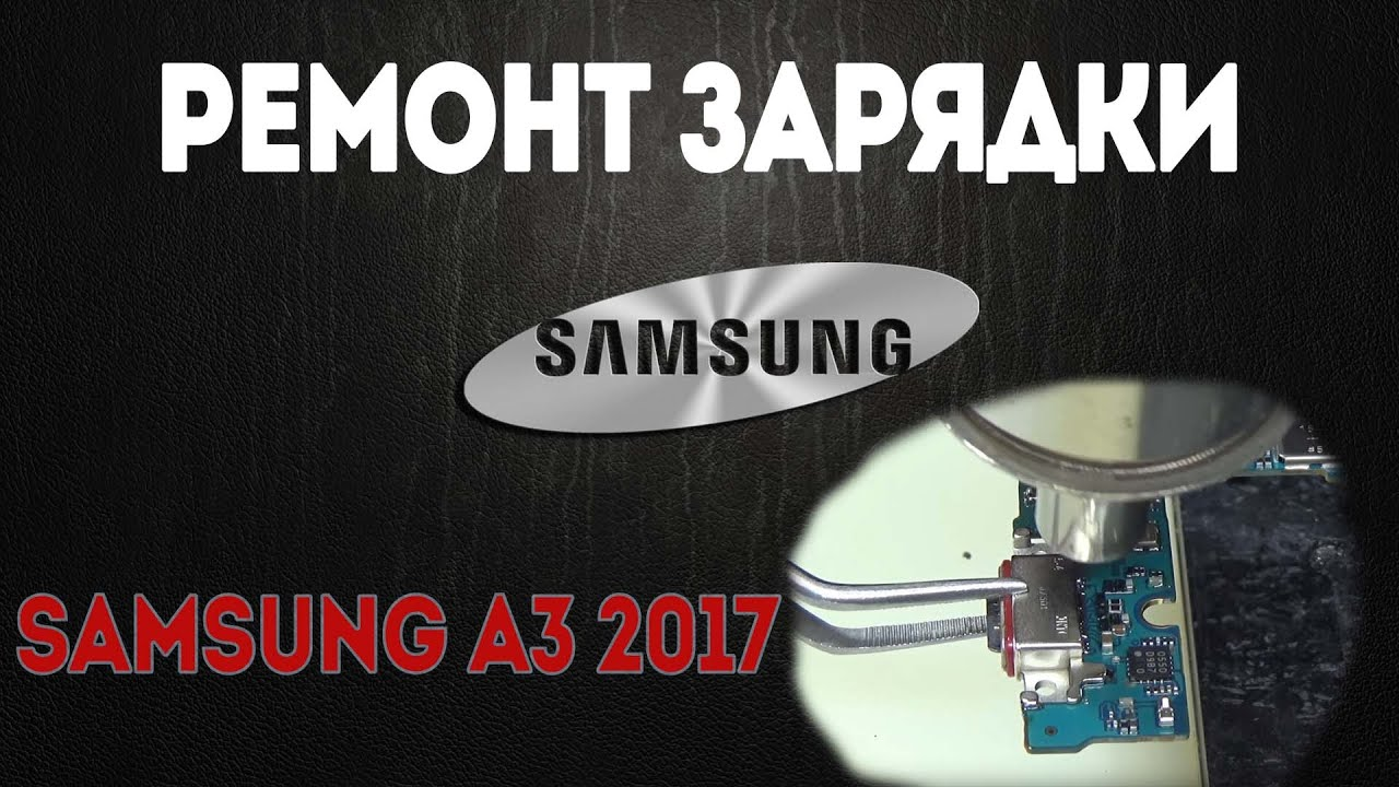 Ремонт зарядки Samsung A320f A3 2017 Charging Problem Fix