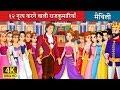 १२ नृत्य करने वाली राजकुमारियाँ | 12 Dancing Princess in Maithili | 4K UHD | Maithili Fairy Tales
