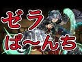 実況【パズドラ】ゼラの始まりは運命の三針から【闘技場4】