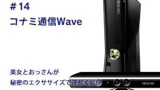 http://www.famitsu.com/konami/ コナ通Wave第14回! 今回はTGSでも...