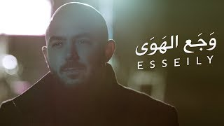 محمود العسيلى - وجع الهوي | Mahmoud El Esseily - Waga'a El Hawa  Exclusive Music Video |