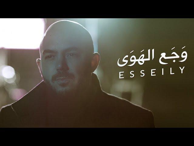 محمود العسيلى – وجع الهوي   Mahmoud El Esseily – Waga'a El Hawa  Exclusive Music Video  
