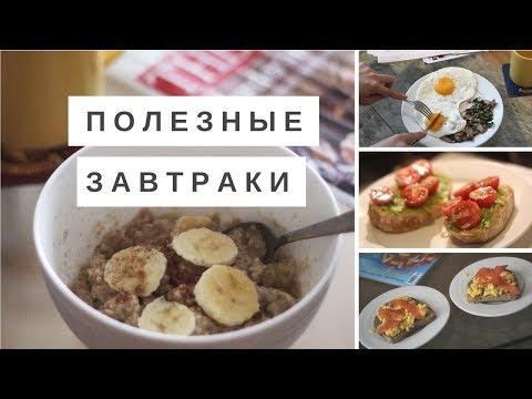 5 Идей для Полезных и Простых Завтраков
