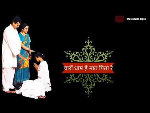 Charo Dham Hai Mat-Pita Ro || Rajasthani Latest Status Video HD WhatsApp Status || Kheteshwar Digit