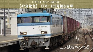 貨物 ちゃんねる ef81