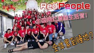 【EG Vlog】#1 Red People 第二屆全国网红总动员激励生活营!拍摄【猪你發大财】主題曲 !?