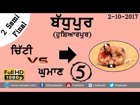 ਬੱਧੂਪੁਰ ● BADHUPUR (Hoshiarpur) KABADDI CUP - 2017 ● 2nd SEMI CHITTI vs GHUMAN ● FULL HD ● Part 5th