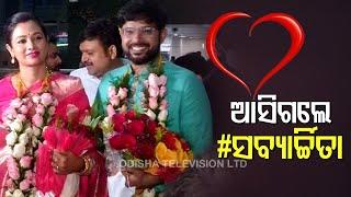 Ollywood Couple Sabyasachi, Archita Back In Bhubaneswar After Wedding
