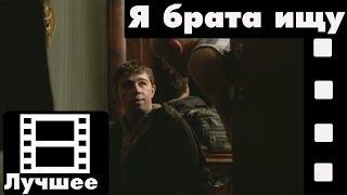 Брат (фильм)  - Я брата ищу (лучшие моменты)
