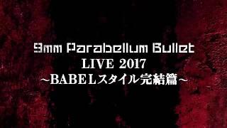 9mm Parabellum Bullet - 映像作品「LIVE 2017 〜BABELスタイル完結篇〜」予告