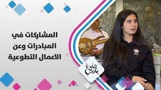 آيه الصباح - المشاركات في المبادرات وعن الاعمال التطوعية
