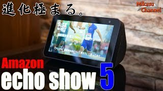 Amazon Echo Show 5はコスパ抜群なスマートスピーカーの決定版!