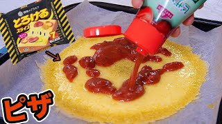 チーズだけでピザ作るホイ!! 【飯テロ】