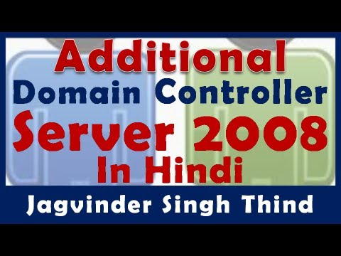 Backup Domain Controller in Windows Server 2008 (Hindi) - Active Directory - Part 18