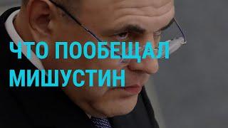 Россия: новый премьер и мнение граждан | ГЛАВНОЕ | 16.01.20