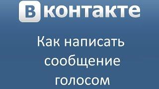 █▬█ █ ▀█▀ Как голосом набрать сообщение ВКонтакте. Распознавание голоса. Транскрибация