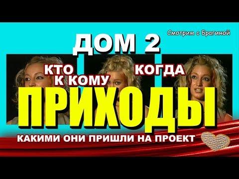 ДОМ 2: лучшие ПРИХОДЫ (2004 - 2014 гг)