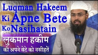 Luqman Hakeem Ki Apne Bete Ko Nasihatain - Advice of Luqman To His Son  By Adv. Faiz Syed